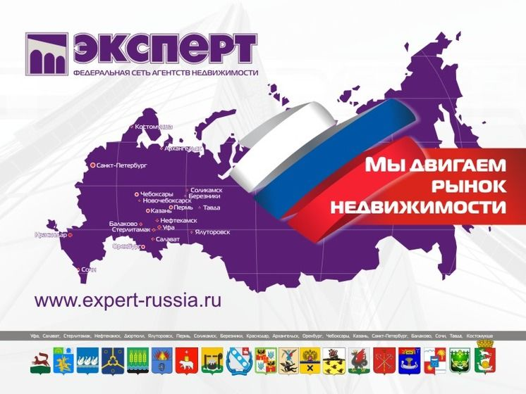 Эксперт Россия 1.jpg