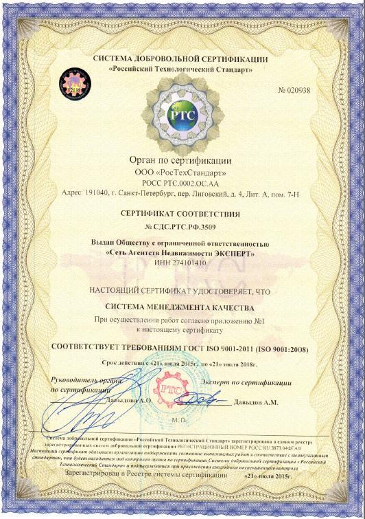 ISO2015.JPG