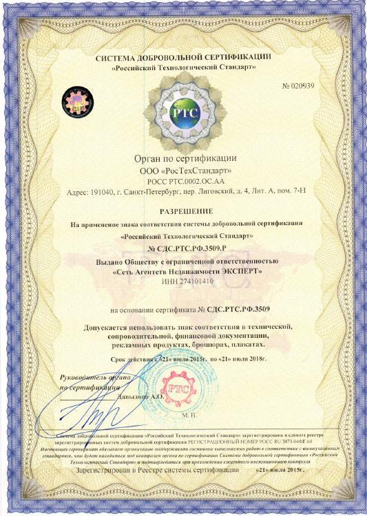 ISO2015_Znak.JPG