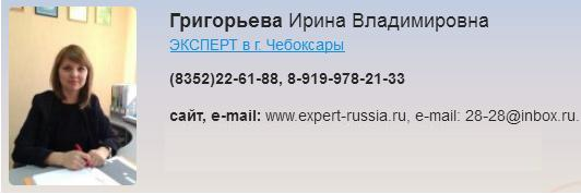 Григорьева Чебоксары.JPG