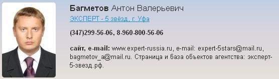 Bagmetov kontakt.JPG