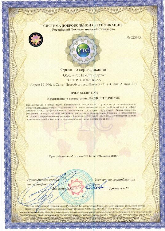 ISO 2015 uslugi.JPG