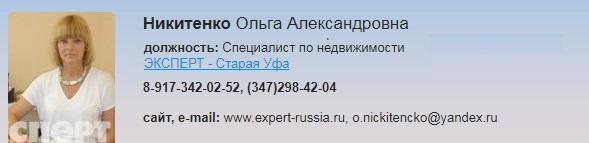 Никитенко Ольга.jpg